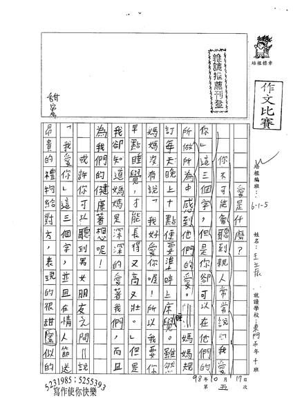 98W5205王立辰 (1).jpg