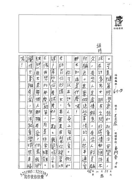 98W5205王立辰 (2).jpg