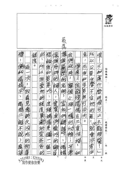 98W5205彭薰儀 (2).jpg