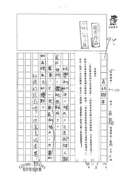 98W5208黃宣綸 (1).jpg