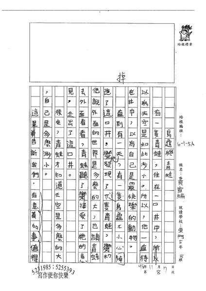 98W5208黃宣綸 (2).jpg