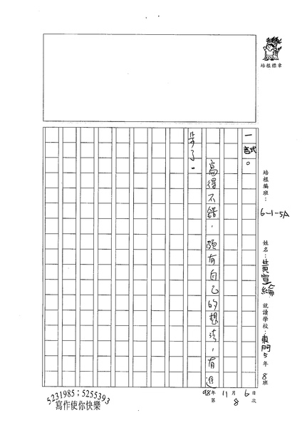 98W5208黃宣綸 (3).jpg