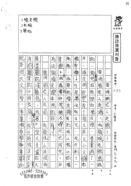 98W5209王詩臣 (1).jpg