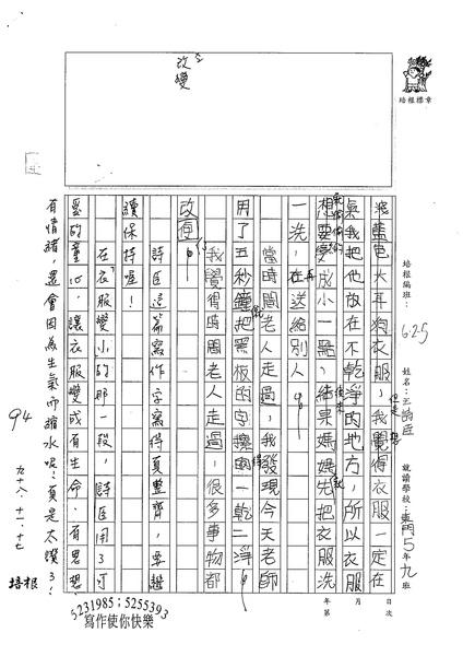 98W5209王詩臣 (2).jpg