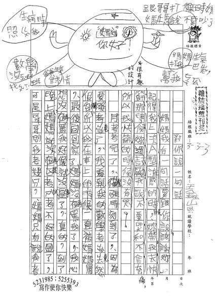98W3210王鈺嵐 (1).jpg
