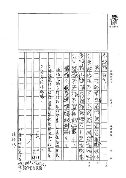 98W3210王鈺嵐 (2).jpg