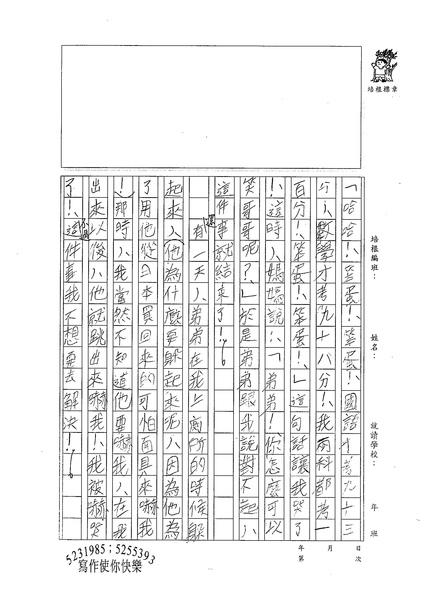 98W3210徐楷程 (2).jpg
