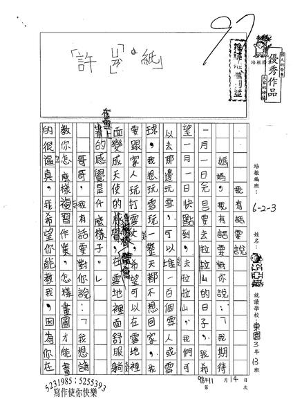 98W3209江亞璇 (1).jpg