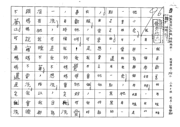 98W2209蔡佩珈 (1).jpg