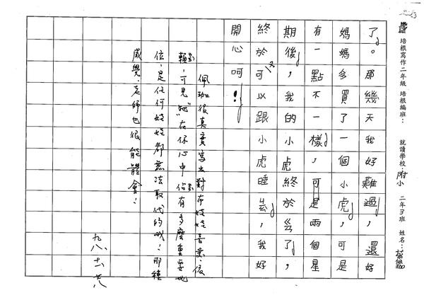 98W2209蔡佩珈 (2).jpg