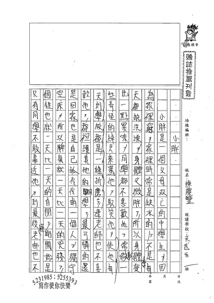 98WG210陳慶豐 (1).jpg