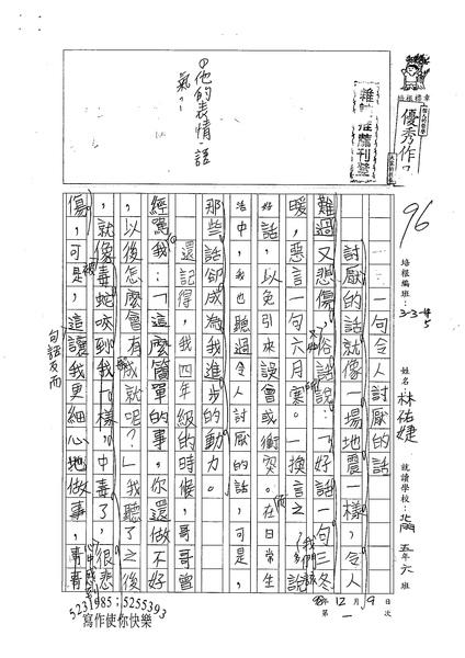 98W5301林祐婕 (1).jpg