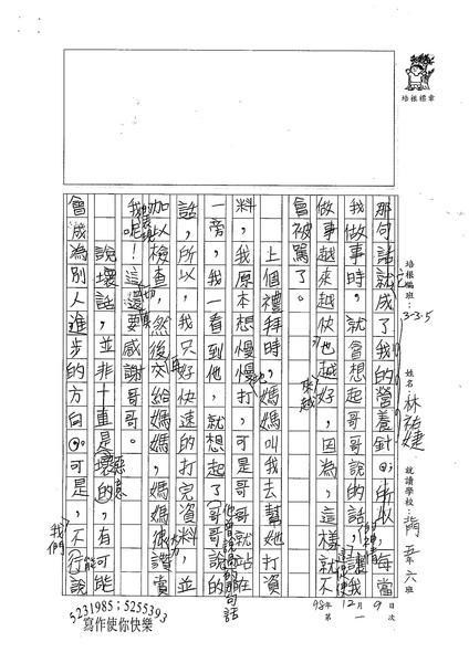 98W5301林祐婕 (2).jpg