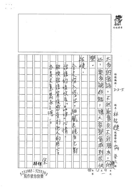 98W5301林祐婕 (3).jpg