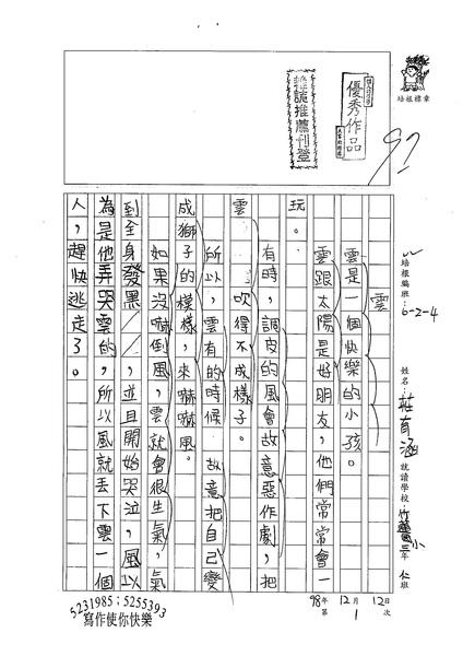 98W4301莊育涵 (1).jpg