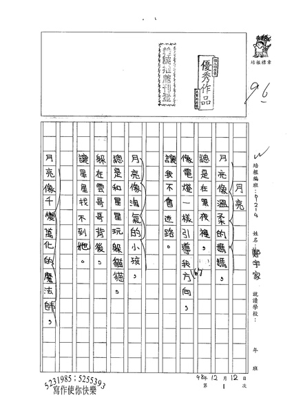 98W4301鄭宇家 (1).jpg