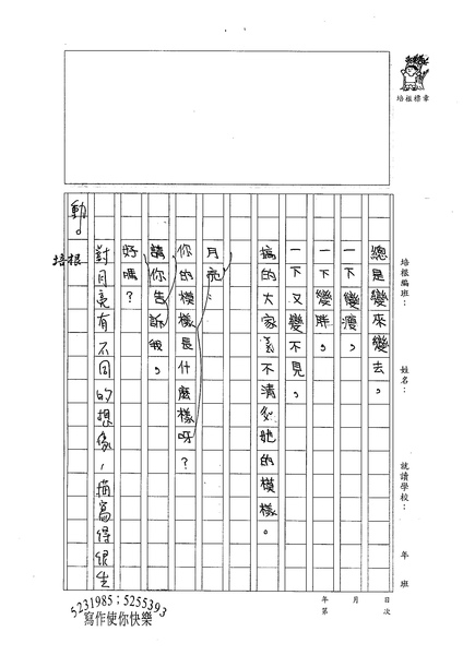 98W4301鄭宇家 (2).jpg