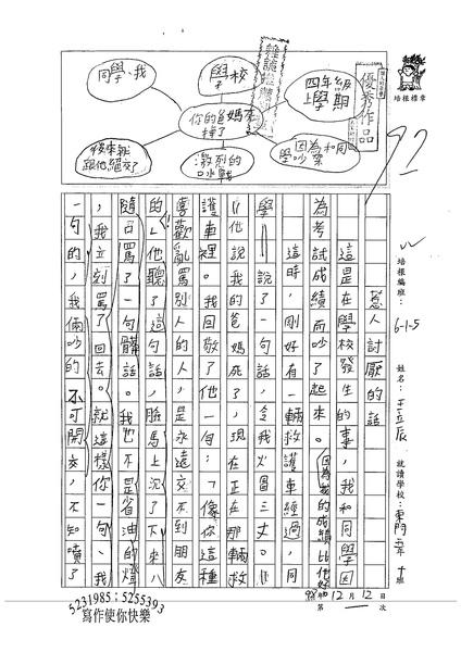 98W5301王立辰 (1).jpg