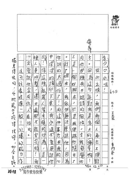 98W5301王立辰 (2).jpg