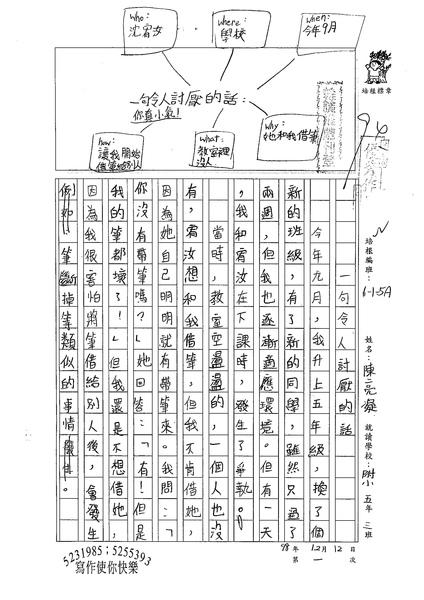 98W5301陳亮凝 (1).jpg