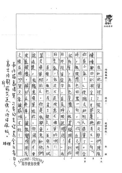 98W5301陳亮凝 (2).jpg