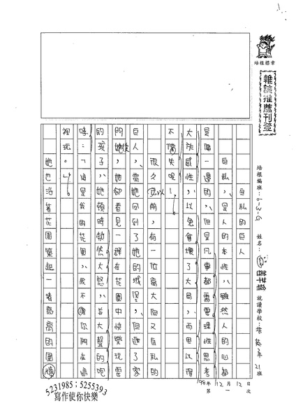 98WG301姜芊瑜 (1).jpg
