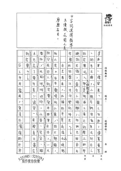 98WG301姜芊瑜 (2).jpg