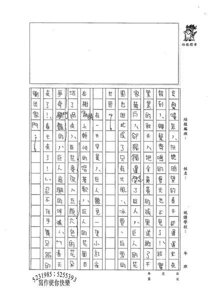 98WG301姜芊瑜 (3).jpg