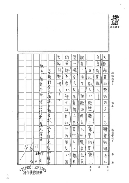98WG301姜芊瑜 (5).jpg