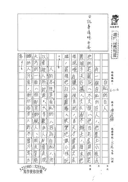 98WG301陳冠維 (1).jpg