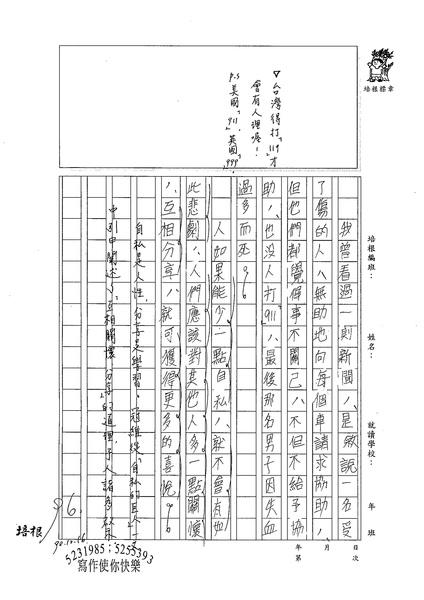 98WG301陳冠維 (2).jpg