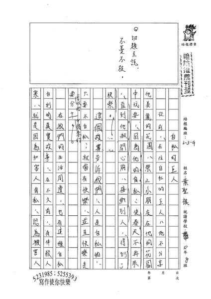 98WG301葉聖祺 (1).jpg
