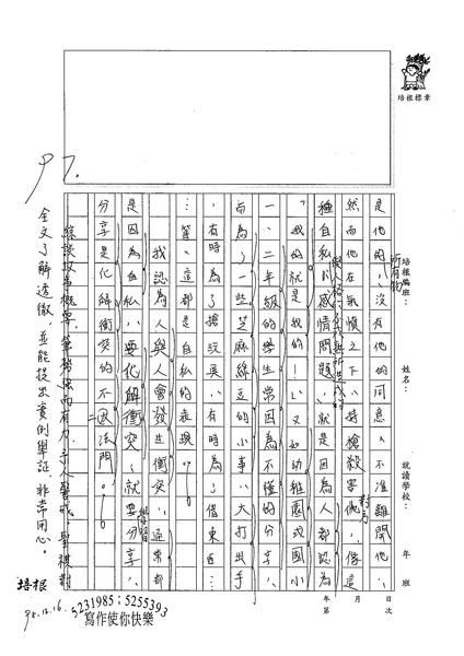 98WG301葉聖祺 (2).jpg