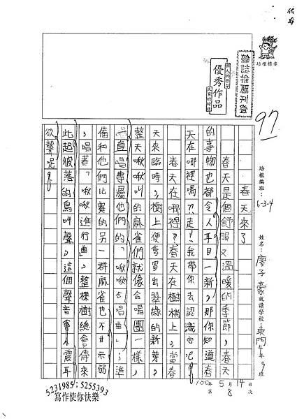 100W4408廖子豪 (1).jpg