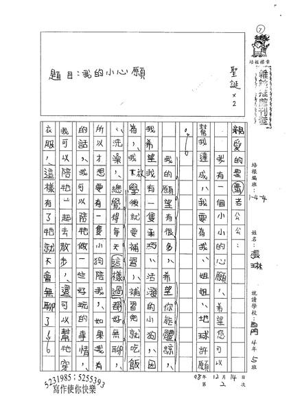 98W4301張琳 (1).jpg