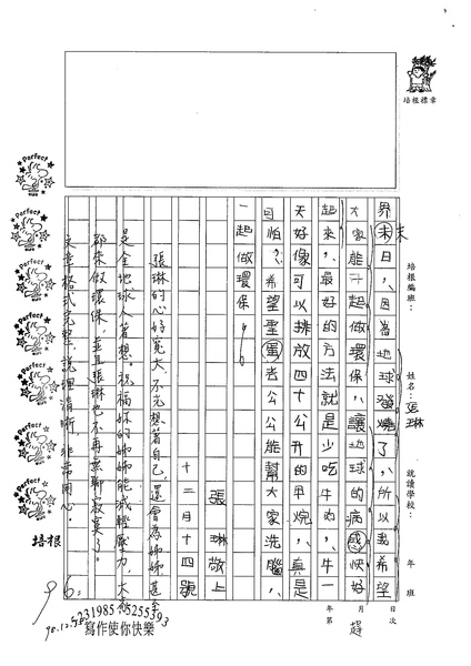 98W4301張琳 (3).jpg