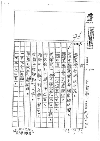 98W4301陳宥蓁 (1).jpg