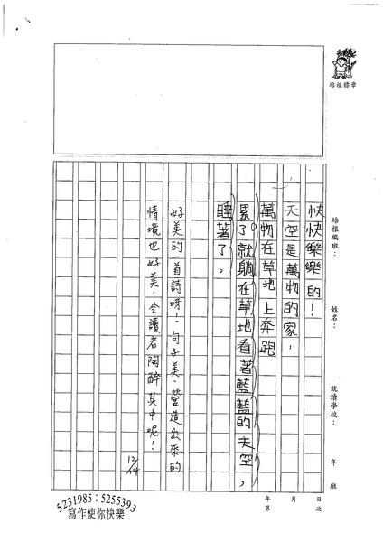 98W4301劉雨潔 (2).jpg