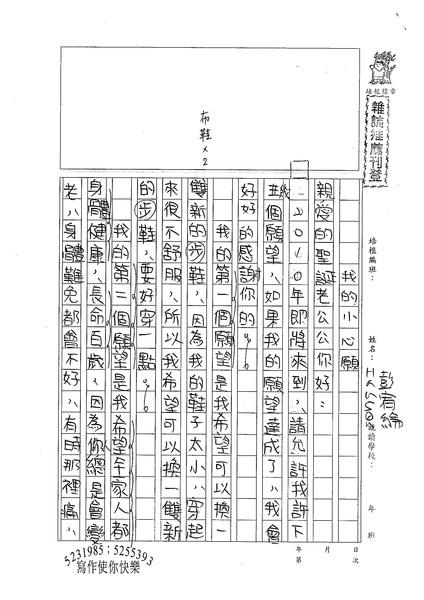 98W5301彭宥綸 (1).jpg