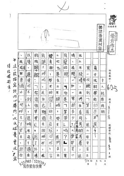 98W5201林彥榕 (1).jpg