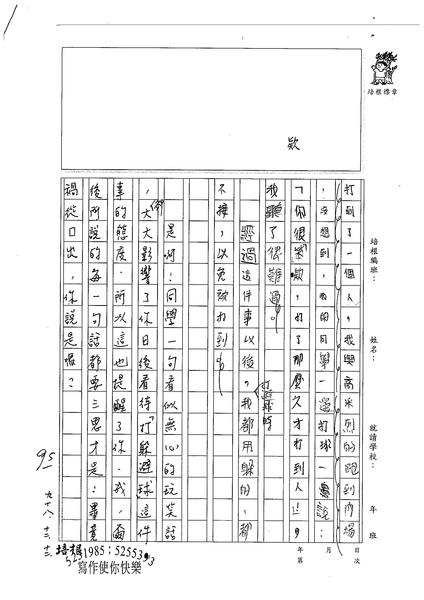 98W5201林彥榕 (2).jpg