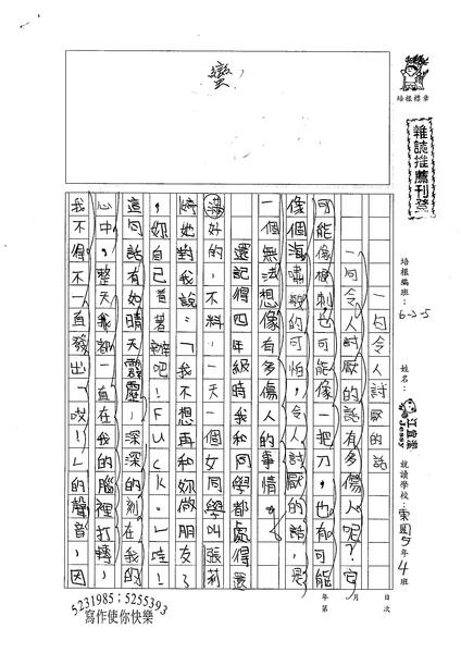 98W5301江宜潔 (1).jpg