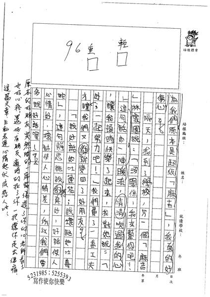 98W5301江宜潔 (2).jpg