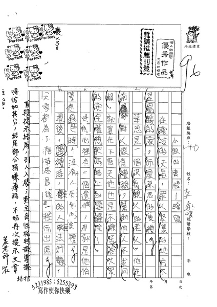 98W6301李承嶧.jpg