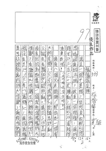 98W3302徐楷程 (1).jpg