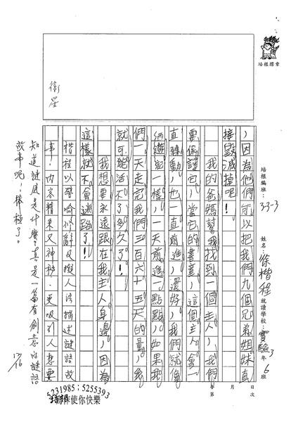 98W3302徐楷程 (2).jpg