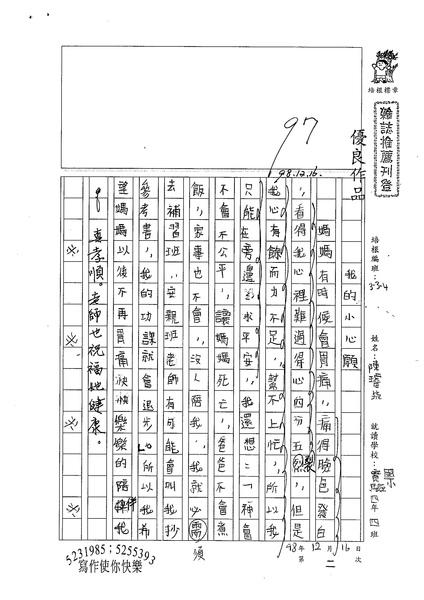 98W4302陳璿筑 (1).jpg