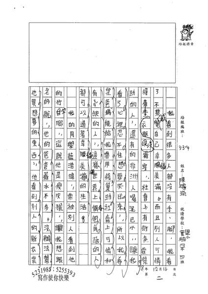 98W4302陳璿筑 (2).jpg
