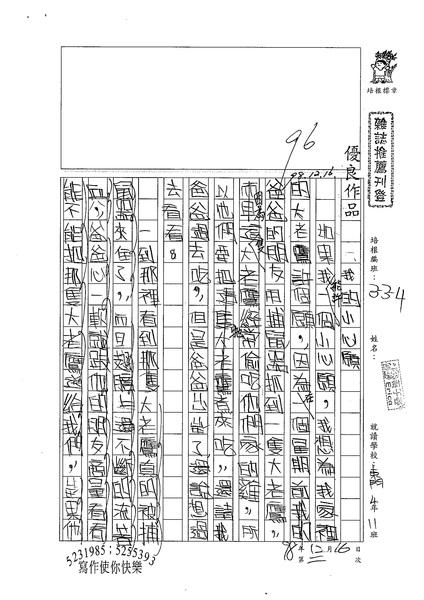98W4302黃于晏 (1).jpg