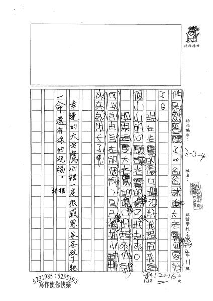 98W4302黃于晏 (2).jpg